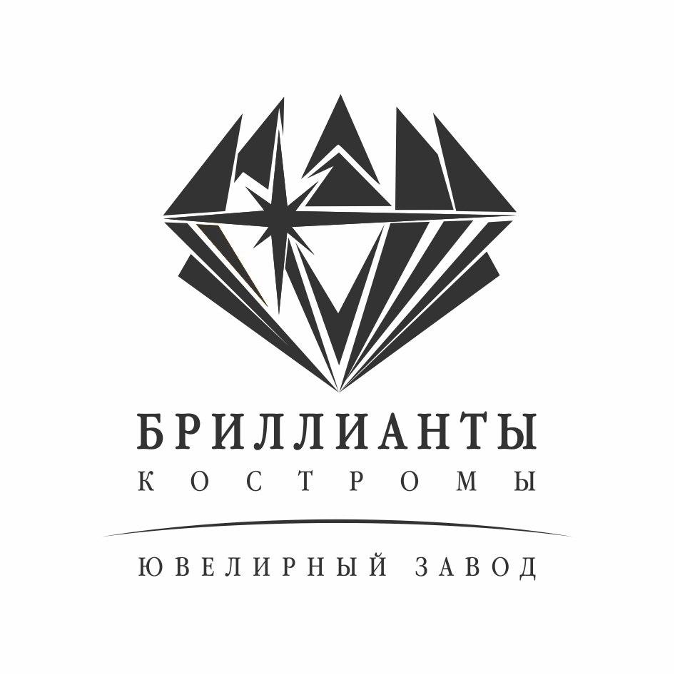 ЮЗ Бриллианты Костромы